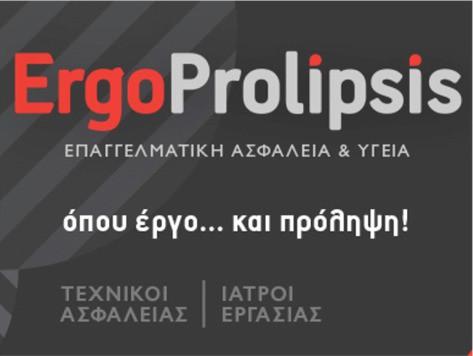 Τεχνικοί Ασφαλείας Ι Ιατρόι Εργασίας ErgoPrilipsis